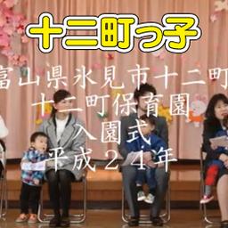 画像 十二町っ子( じゅんちょっこ) 保育園応援歌 ♪ぴかぴか ひまわり ちゅうりっぷ 自然がいっぱい の記事より 1つ目