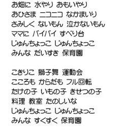 画像 十二町っ子( じゅんちょっこ) 保育園応援歌 ♪ぴかぴか ひまわり ちゅうりっぷ 自然がいっぱい の記事より 2つ目