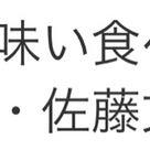 ホンマルラジオ♪鷲北貴史先生の記事より