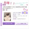 7月31日限定クーポン★脱毛コースがなんと!!!の画像