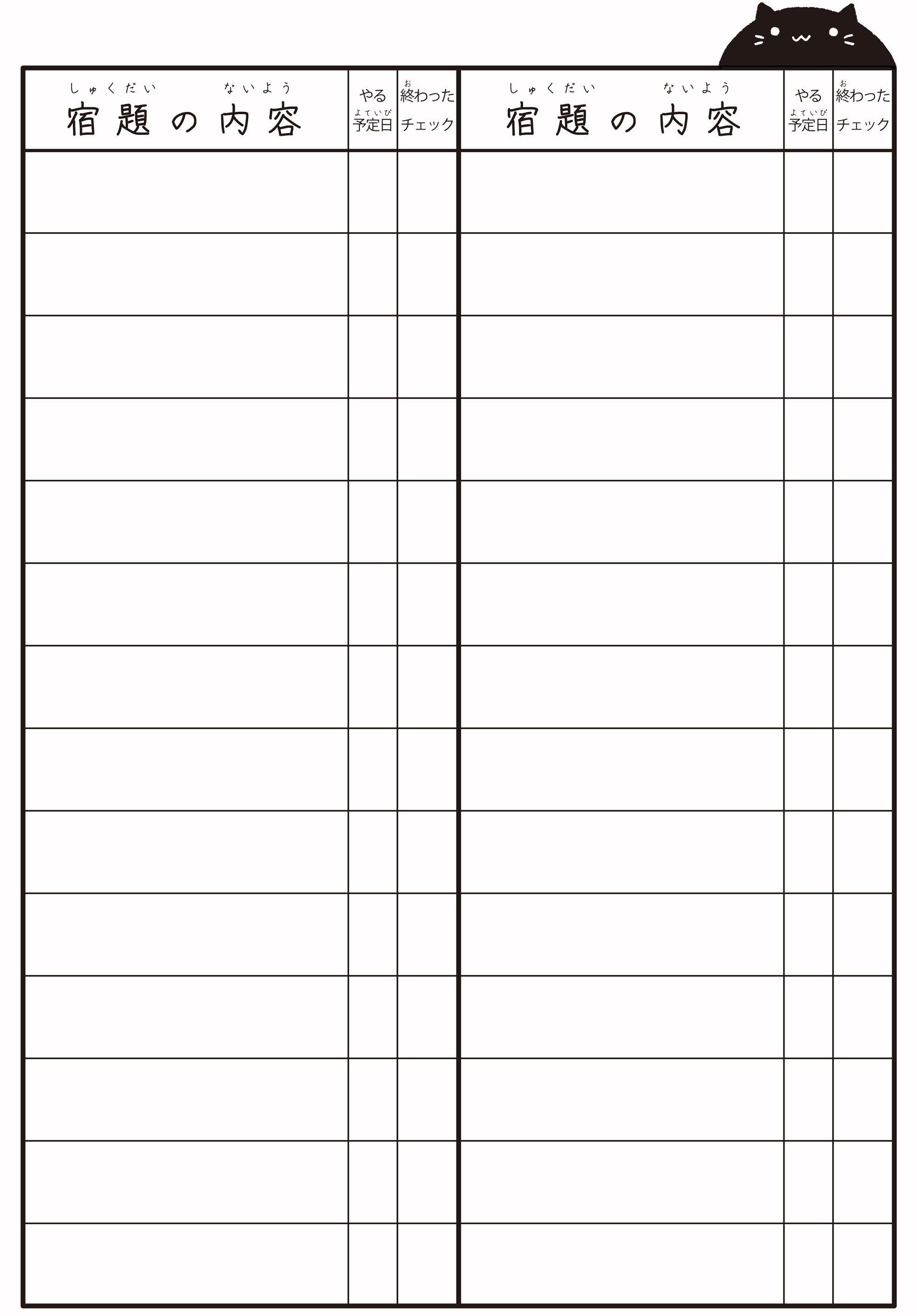 【DL配布】やることチェック表(宿題・持ち物など)