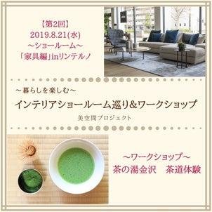 【参加者募集】ショールーム巡り「家具編」&ワークショップ「茶の湯金沢 茶道教室」の画像