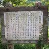 純大さんの縁の地を訪ねて!(^^)!〜『新版・拝領妻始末』の画像