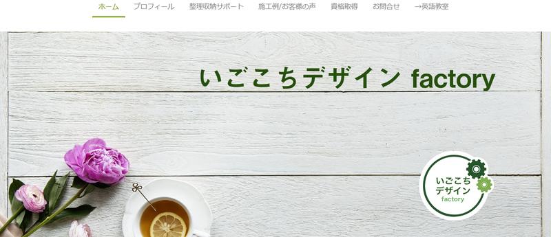 いごこちデザインfactory