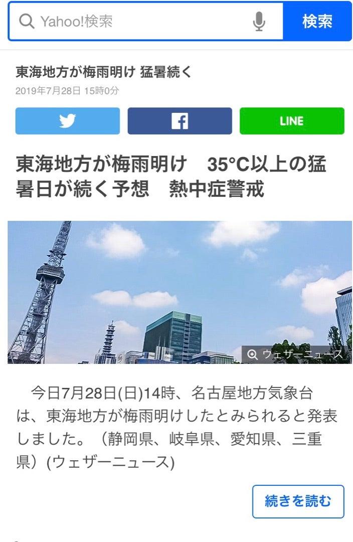 梅雨 明け 2019 東海 地方