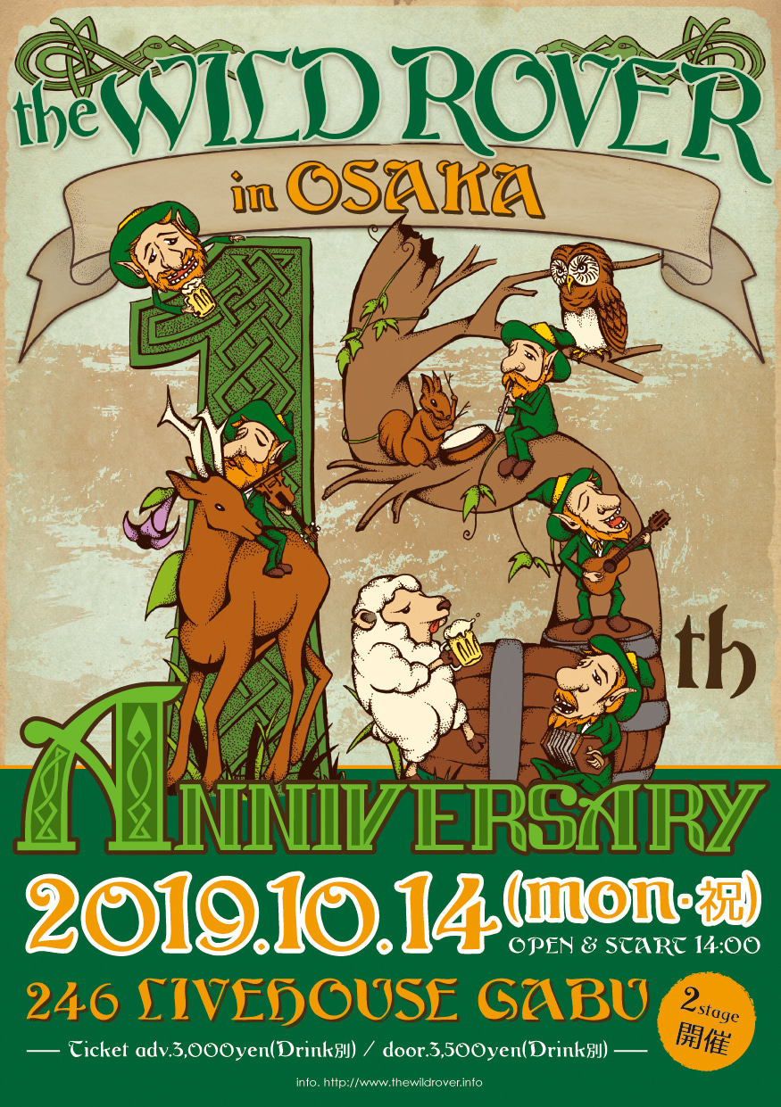 ワイルドローバー2019、15周年記念イベント、大阪で開催されます!