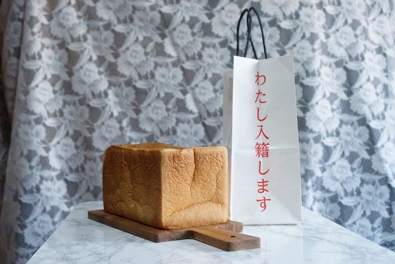 入籍 食パン ます わたし し