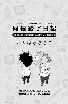 同棲終了日記 | 【日刊 ノボちゃん】