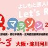 淀川寛平マラソン2019 スケジュール公開!の画像