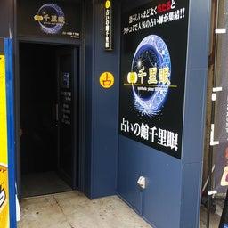 画像 仙台駅西口1Fから千里眼仙台駅前店への道順のご案内します の記事より 10つ目