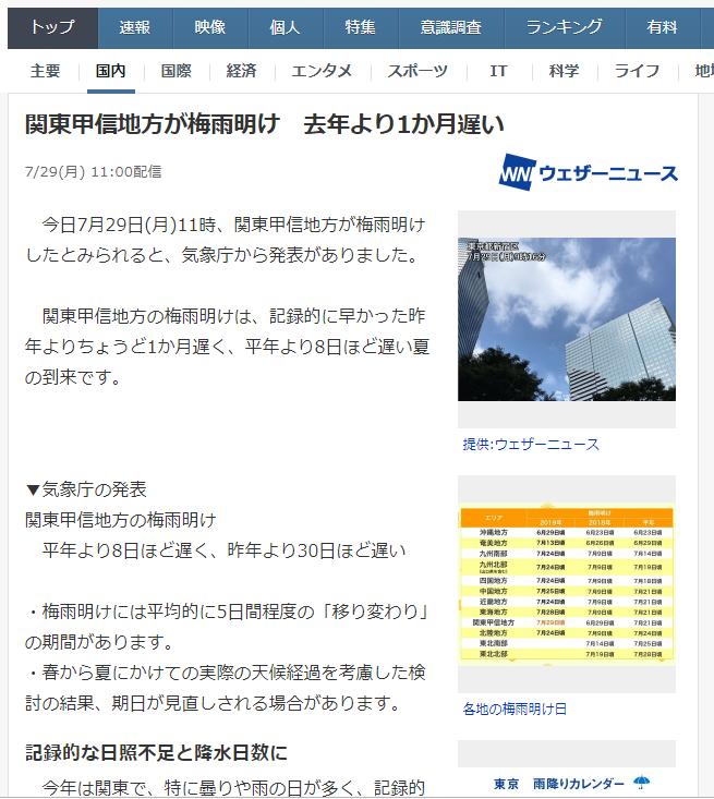 2019 梅雨 明け 関東