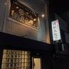 東松原「羽根木餃子」の画像