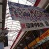 【お知らせ】7/30 沼津駅南口、仲見世商店街…の画像