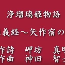 画像 浄瑠璃姫物語 平安時代の終り頃に起きた、源義経との悲恋の物語 矢作宿(岡崎市) の記事より 3つ目