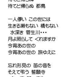 画像 浄瑠璃姫物語 平安時代の終り頃に起きた、源義経との悲恋の物語 矢作宿(岡崎市) の記事より 2つ目