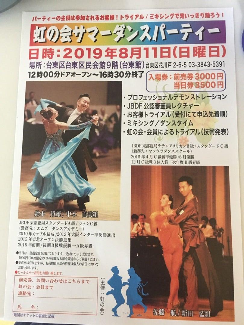 虹 ダンス