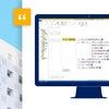 ◎シンクワイズ・プランナーの概要(4)、企業の活用編です。の画像