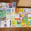私の片づけ本30冊の画像