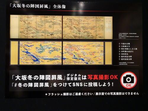 大坂冬の陣図デジタル想定復元
