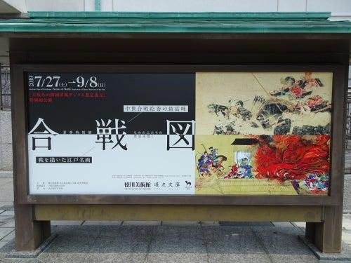徳川美術館合戦図展
