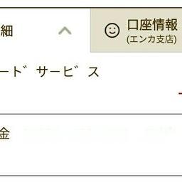 画像 残高17円。 の記事より 1つ目