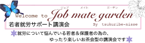 job_mate_garden