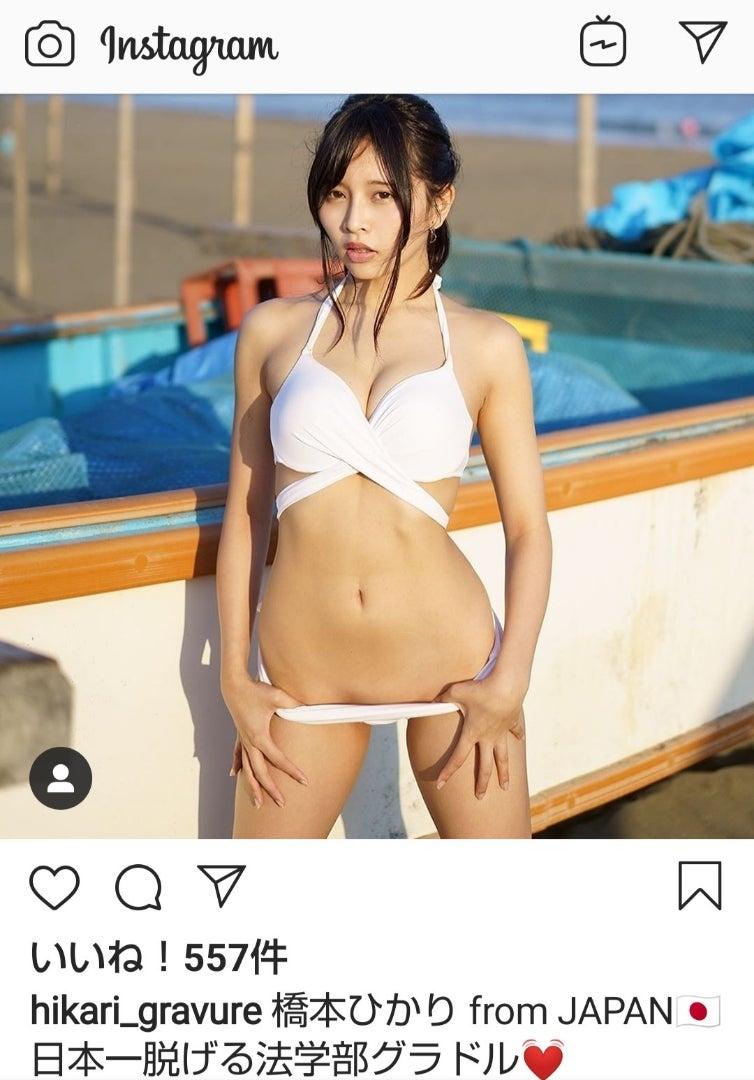 橋本 ひかり