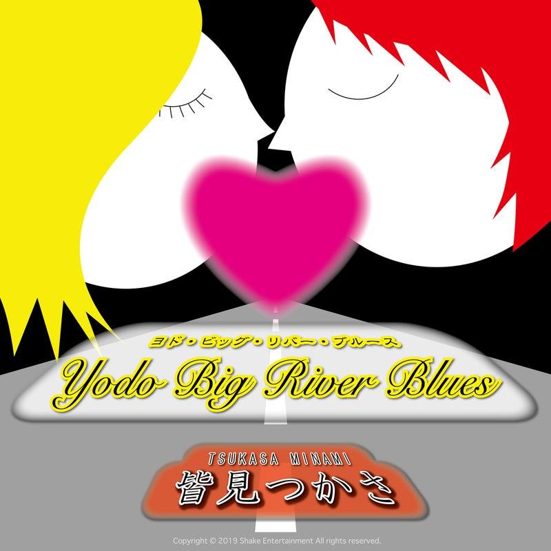 皆見つかさ・2ndシングル『Yodo Big River Blues』ジャケット・アートワーク