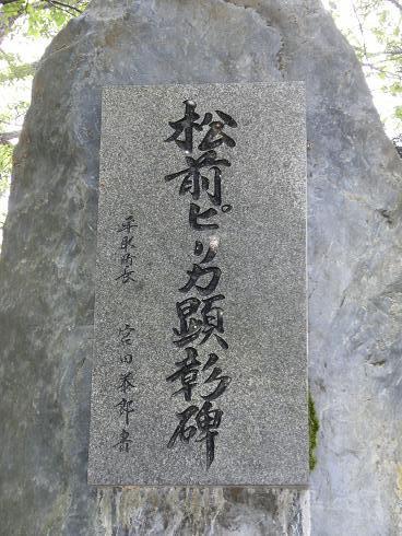 松前ピリカ顕彰碑 | 気ままに北海道