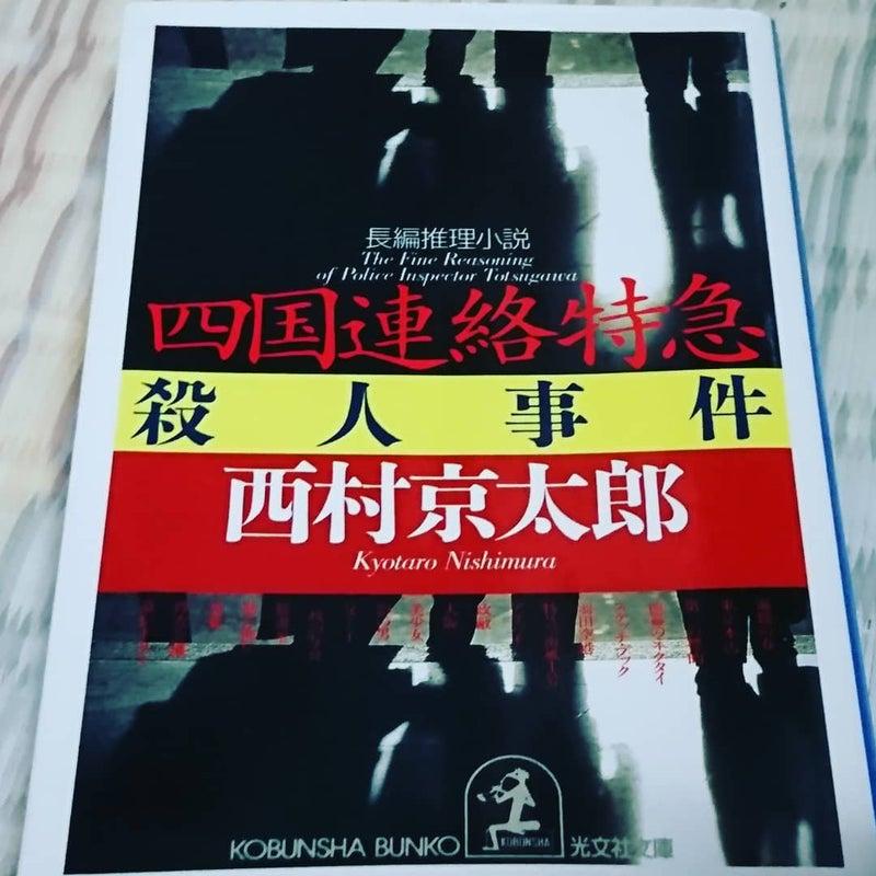 """連続 事件 四国 殺人 韓国史上最悪の連続殺人事件で""""冤罪""""に…素朴な修理工は「塀の中の20年」をどう耐えたのか"""