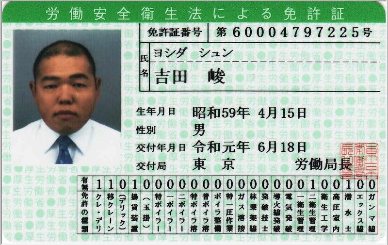 センター 局 証 労働 東京 免許 発行