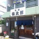 拉麺 梅太郎 @所沢市 ~「期間限定☆カレーつけ麺」の記事より
