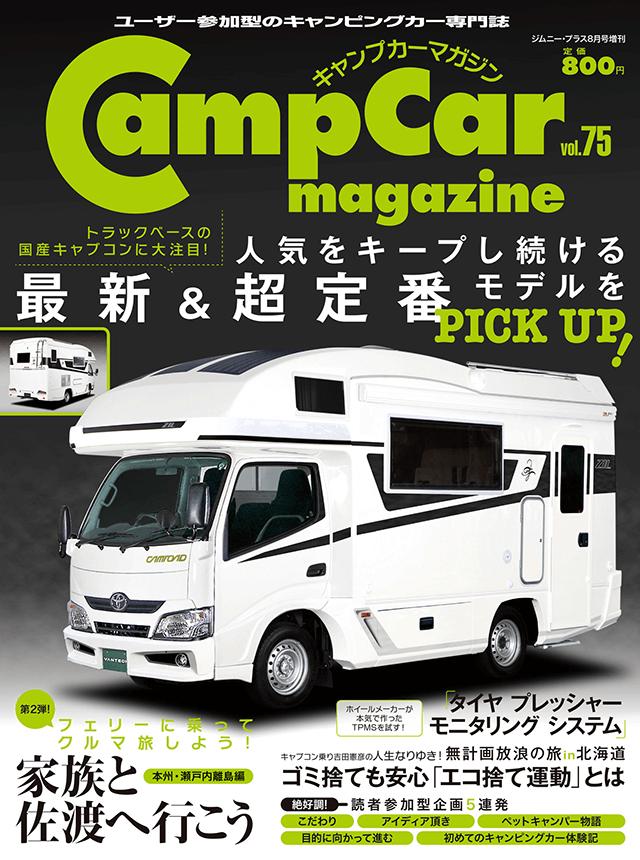 キャンプカーマガジン vol.75