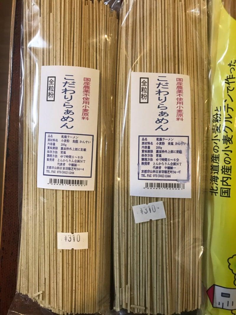 小麦 国産 麺料理