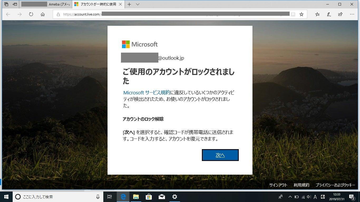 アカウント ロック マイクロソフト