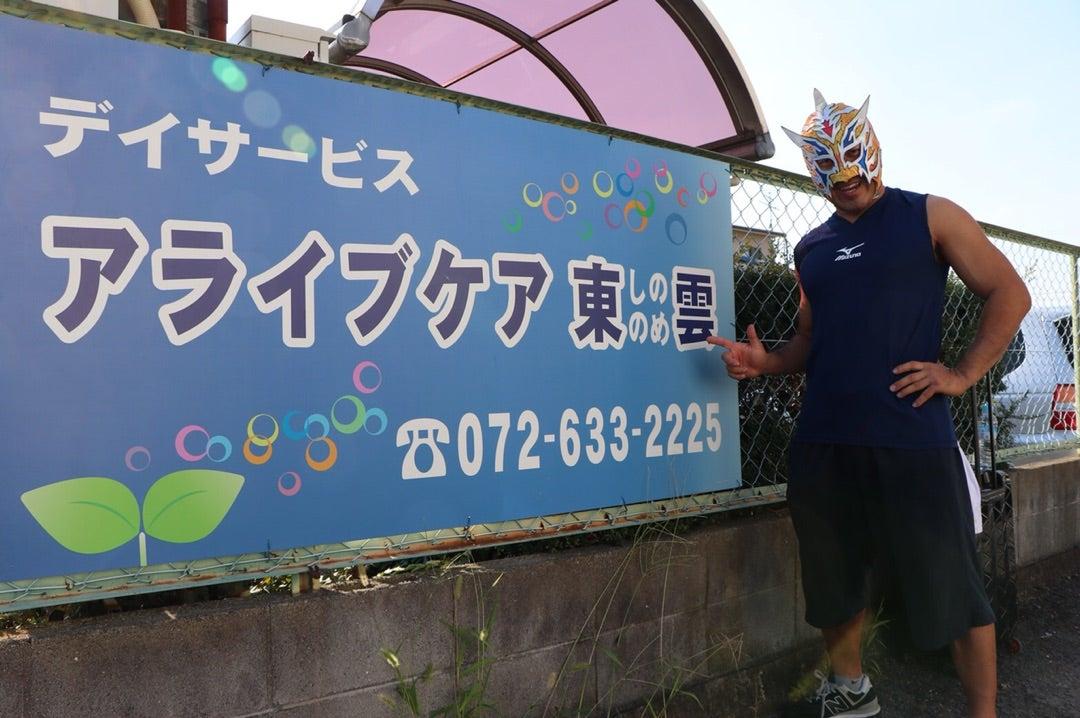記事 プロレスラー施設訪問 アライブケア東雲 の記事内画像