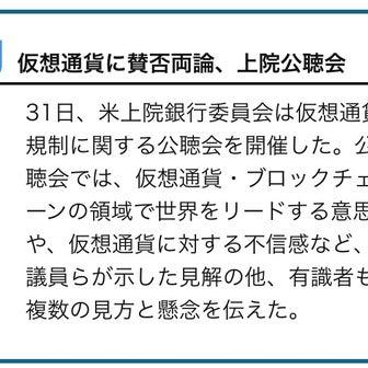 【無事終了】仮想通貨規制公聴会