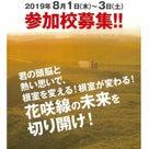 明日は鉄輪ピックin北海道 根室本線花咲線開幕!の記事より