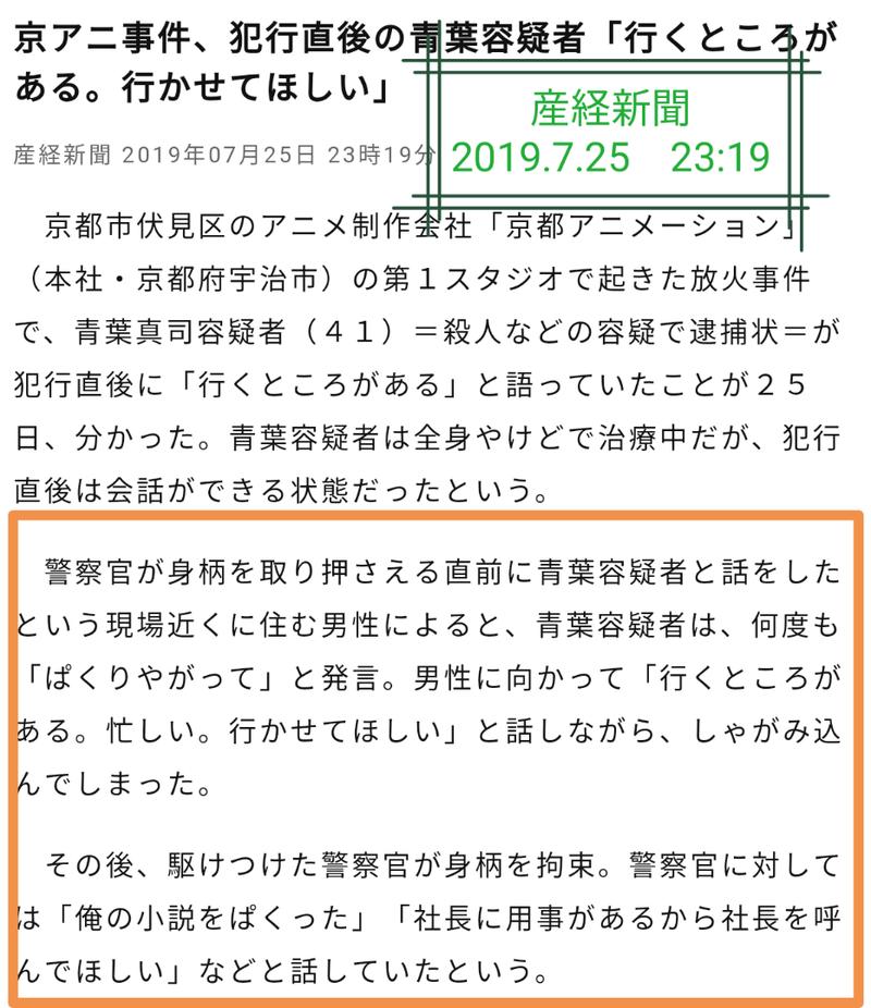 青葉 シンジ 小説