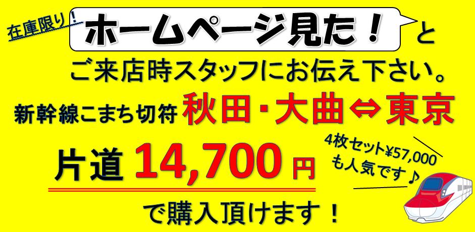 """こまち東京14700円"""""""