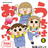 新刊『うちはおっぺけ』第6巻 本日発売!の画像