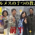 東京Happyステーション 1周年振り返りの記事より