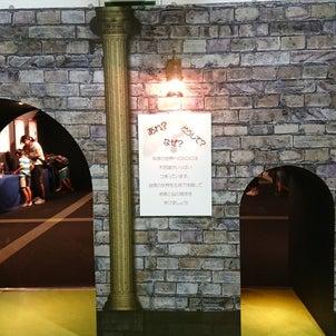 浜松科学館 みらい~ら ★感覚の迷宮★を見学!!の画像