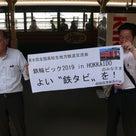 鉄輪ピックin北海道2019 根室本線花咲線開幕!の記事より