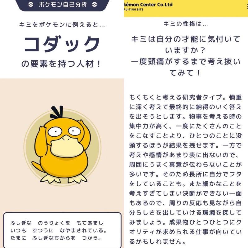 コダック ポケモン 診断
