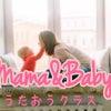 Mama&Babyうたおうクラス日程お知らせの画像