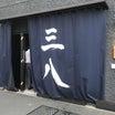 日本一狭い酒場であてピザと焼酎を楽しむ@大井町「三八」