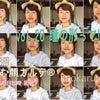 週刊【読む顔カルテ®︎】vol.20瞳の形っての画像