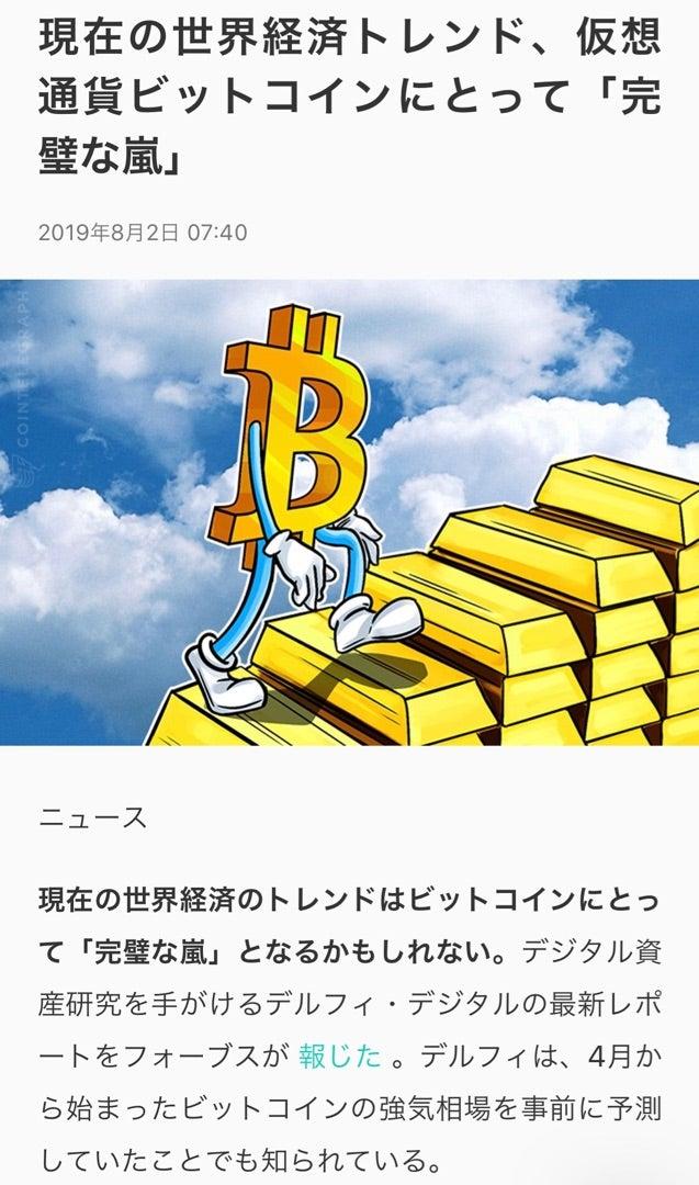 ウォルマート ビットコイン