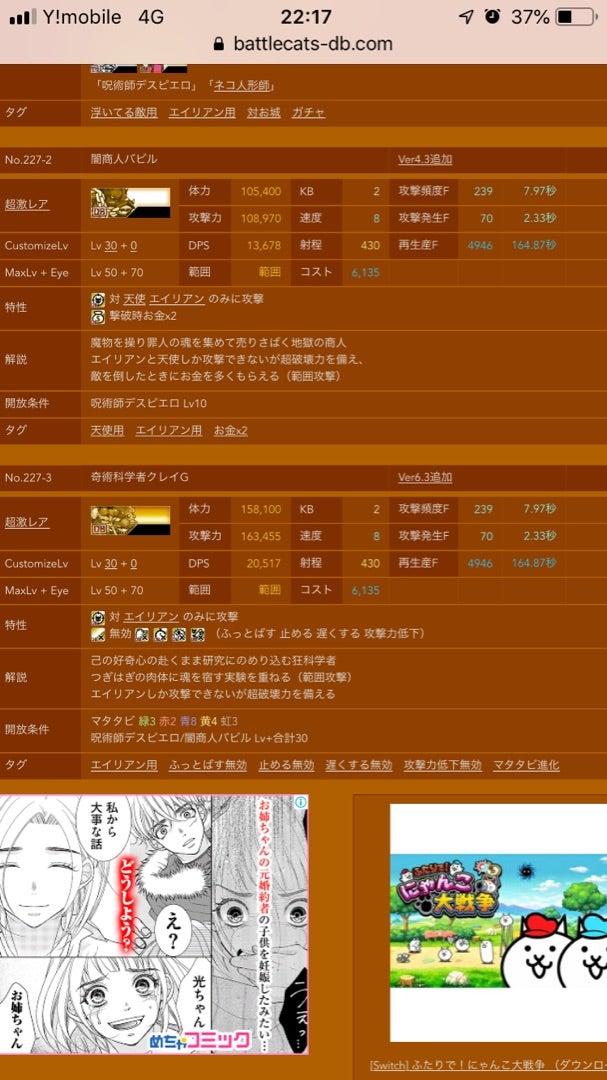 レジェンド にゃんこ db 戦争 大 ステージ